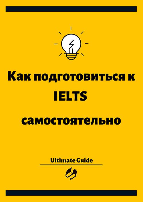 Как подготовиться к IELTS самостоятельно