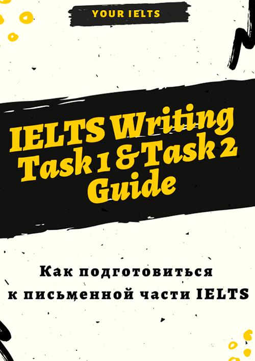 Как подготовиться к письменной части IELTS